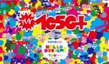 東洋インキ・ブース  TOKYO DESIGNERS WEEK 2012