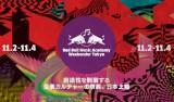 Red Bull Music Academy Weekender in Tokyo 2013